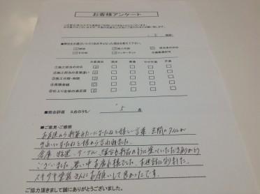 熊本県熊本市東区 I様の様子