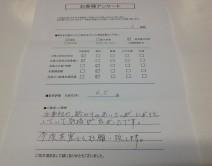 熊本県菊池郡菊陽町 K様の写真