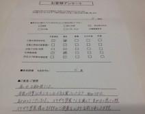 熊本県熊本市東区  S様の写真