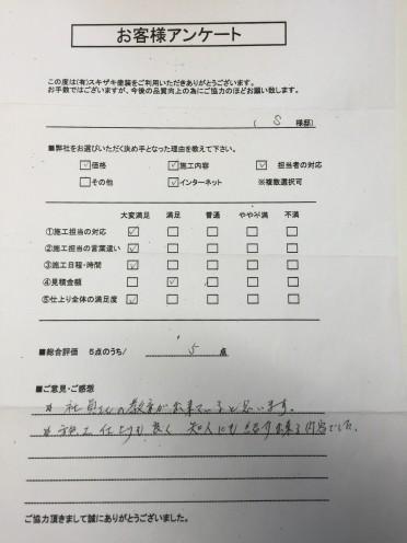 熊本県上益城郡益城町  S様の様子