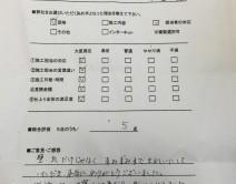 熊本県八代市興善寺 I様の写真