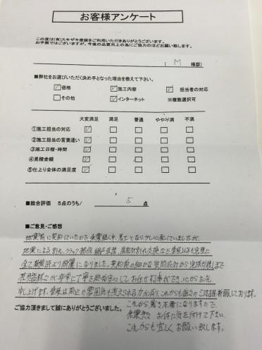 熊本県熊本市中央区島崎  M様の様子