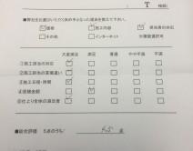 熊本県熊本市東区三郎 T様の写真