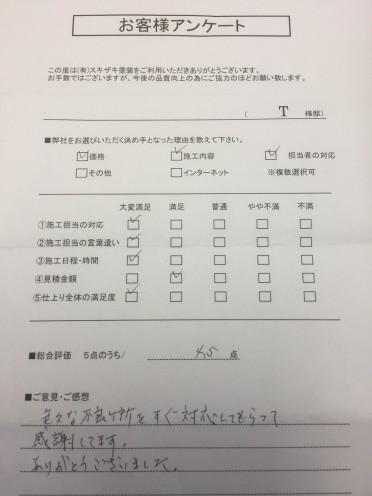 熊本県熊本市東区三郎 T様の様子