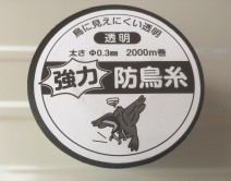 ツバメ飛来防止:防鳥糸設置の写真