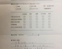 熊本県熊本市北区植木町 M様の写真