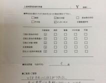 熊本県上益城郡益城町惣領 Y様の写真
