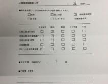 熊本県上益城郡御船町上野 K様の写真