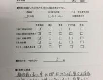 熊本県熊本市東区御領 M様の写真