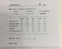 熊本県上益城郡益城町安永 K様の写真