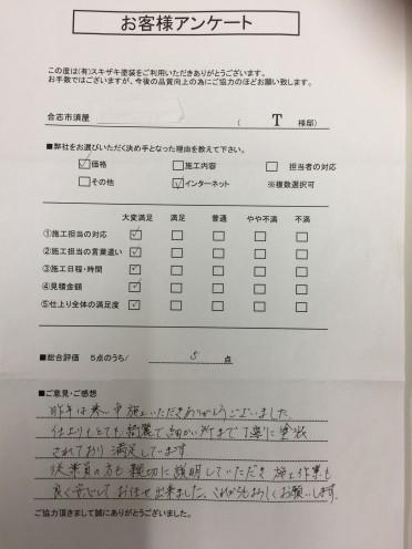 熊本県合志市須屋 T様の様子