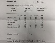 熊本県菊池郡菊陽町原水 K様の写真