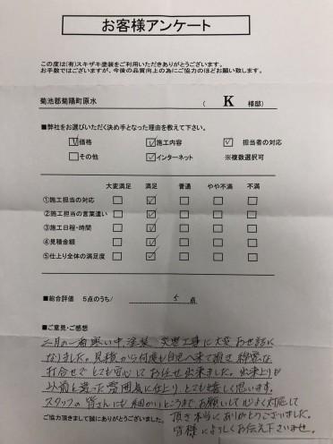 熊本県菊池郡菊陽町原水 K様の様子