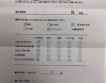 熊本県熊本市東区画図町 K様の写真