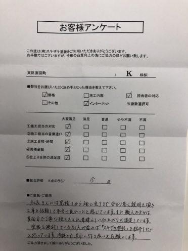 熊本県熊本市東区画図町 K様の様子