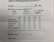 熊本県玉名市山田 N様の写真