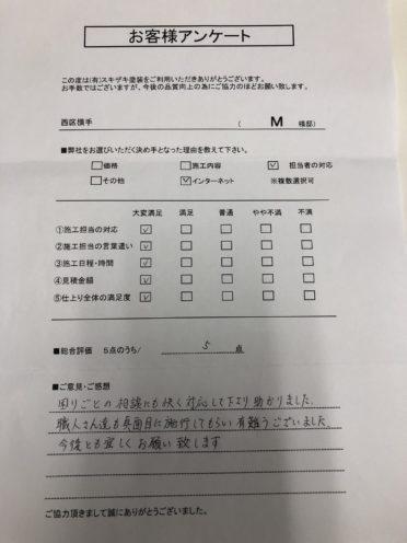 熊本県熊本市西区横手 M様の様子