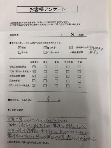 熊本県熊本市北区楡木 N様の様子