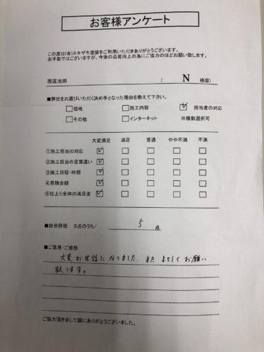 熊本県熊本市西区池田 N様の様子