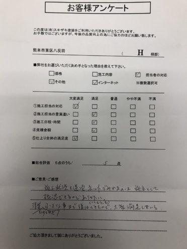 熊本県熊本市東区八反田 H様の様子