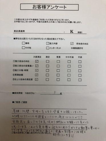 熊本県熊本市東区長嶺南 K様の様子