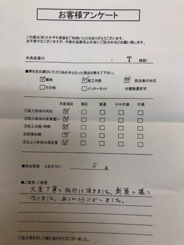 熊本県熊本市中央区壺川 T様の様子