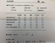熊本県菊池郡菊陽町 M様の写真
