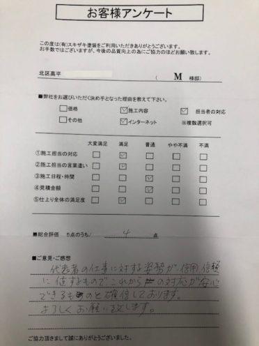 熊本市北区高平 M 様邸の様子